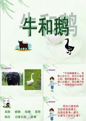 北师大版五年级下册语文《牛和鹅》教学课件2.pptx.pptx