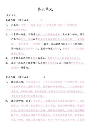 小学语文苏教版六年级下册第六单元复习资料.doc