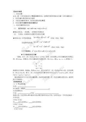 因式分解练习题.doc