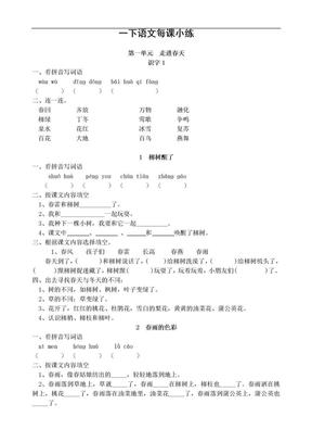 一年级下册复习(随课同步).doc