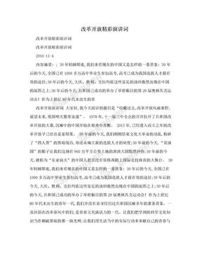 改革开放精彩演讲词.doc