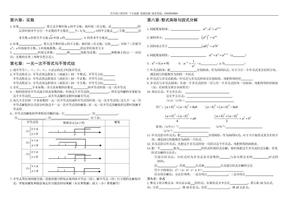 我的沪科版七年级数学下册期末复习(一) 2.doc