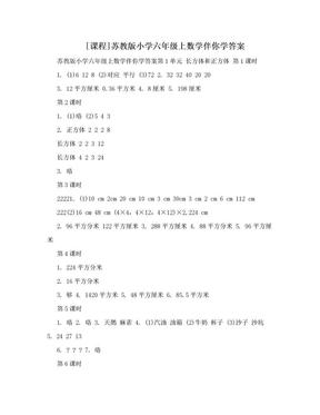 [课程]苏教版小学六年级上数学伴你学答案.doc