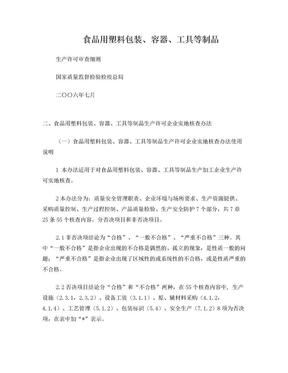 PET瓶QS审核细则分工明细.doc
