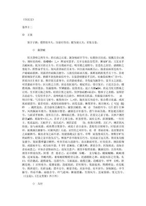 全汉文 国学版 卷42.doc