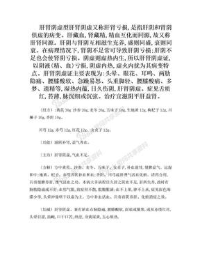 肝肾阴虚型 肝肾阴虚又称肝肾亏损.doc