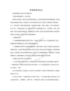 护理伦理学论文.doc