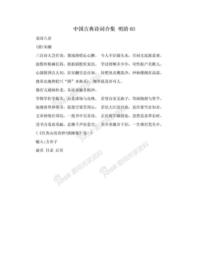 中国古典诗词合集 明清03.doc