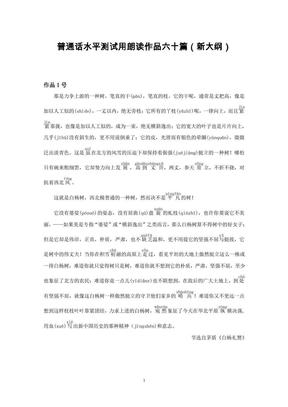 普通话水平测试朗读作品60篇.pdf