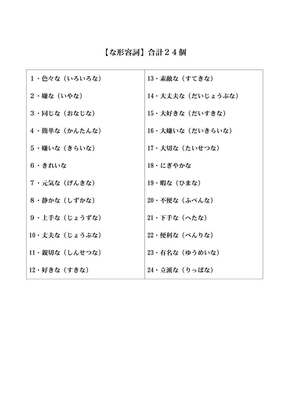 N5 な形容詞.pdf
