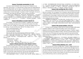 新概念英语第二册课文+译文.doc