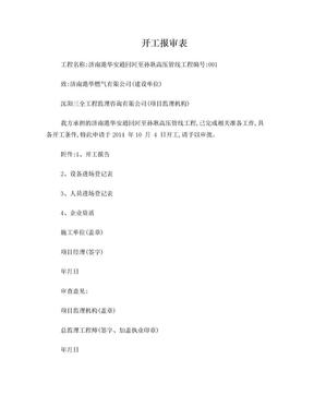 燃气工程开工报告.doc
