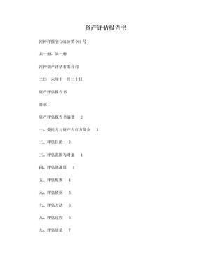 手机资产评估报告书.doc