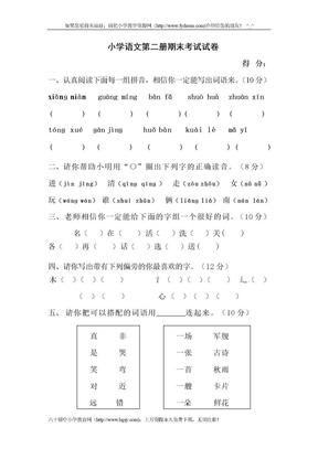 语文一年级语文下学期期末试题.doc
