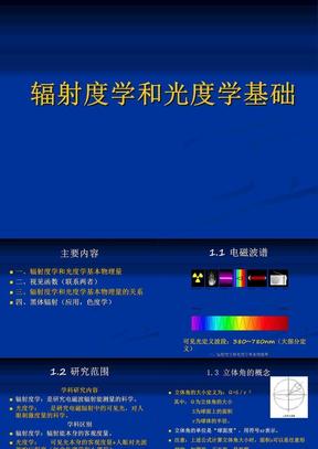 0.2 辐射度学和光度学基础.ppt