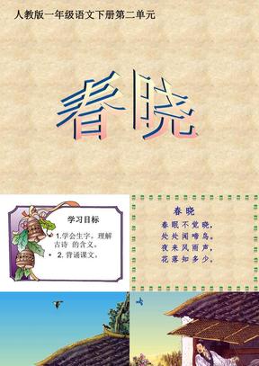 (人教版)一年级语文下册课件_春晓1.ppt