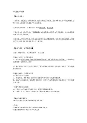 政治-文化生活-复习资料.doc