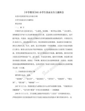 [中学教育]503小学生食品安全主题班会.doc