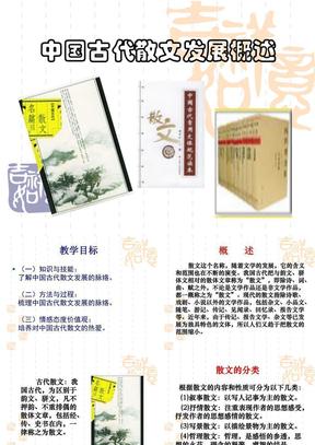 中国古代散文发展概述.ppt