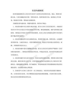 医患沟通制度.doc