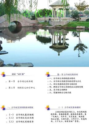 古代汉语通论词汇篇.ppt
