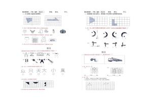 北师大版数学三年级下册对称、平移、旋转练习题一.doc