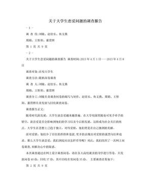 关于大学生恋爱问题的调查报告.doc