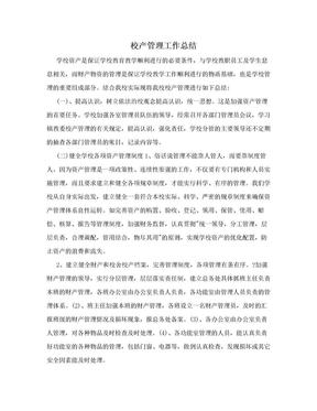 校产管理工作总结.doc