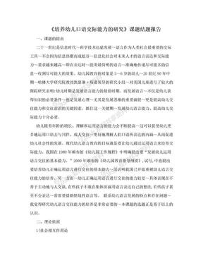 《培养幼儿口语交际能力的研究》课题结题报告.doc