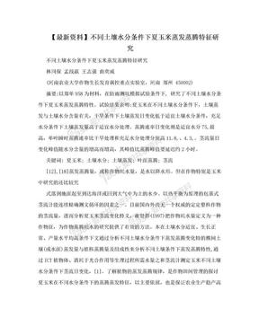 【最新资料】不同土壤水分条件下夏玉米蒸发蒸腾特征研究.doc