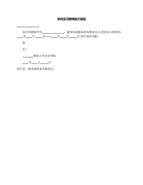学校实习教师的介绍信.docx