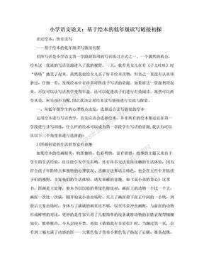 小学语文论文:基于绘本的低年级读写链接初探.doc