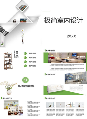 极简时尚室内设计模板.pptx