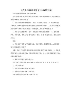 综合事务部岗位职责及工作规程[终稿].doc