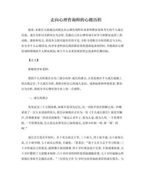 二级心理咨询师论文——个人成长报告(完整精华版).doc