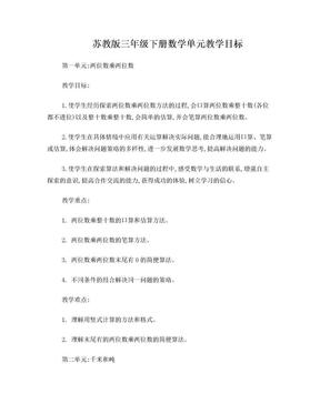 苏教版三年级数学下册各单元教学目标.doc