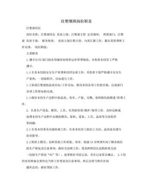注塑领班岗位职责.doc