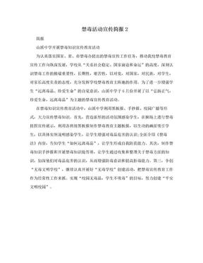 禁毒活动宣传简报2.doc