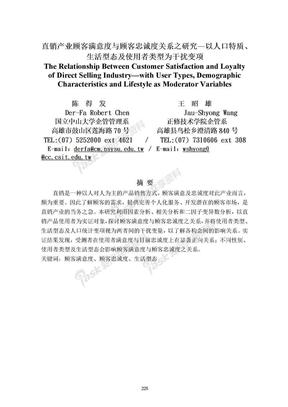 2003直销产业顾客满意度与顾客忠诚度关系之研究.doc