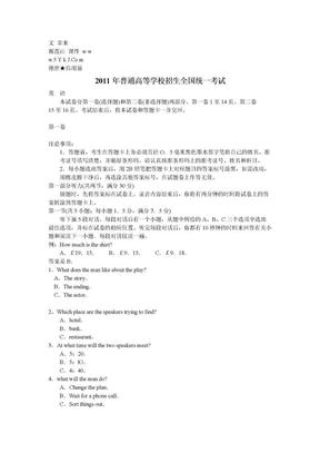 2011高考英语全国卷2.doc