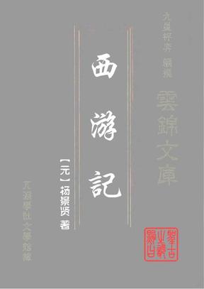 兀渊学社文学馆藏书——西游记杂剧