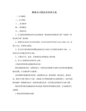 物业公司保洁员培训方案.doc