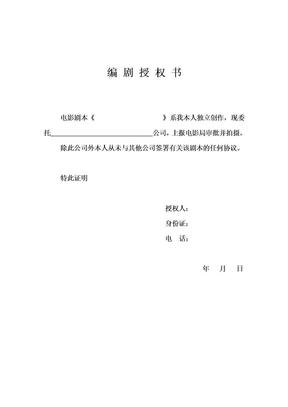 编剧授权书样板.doc