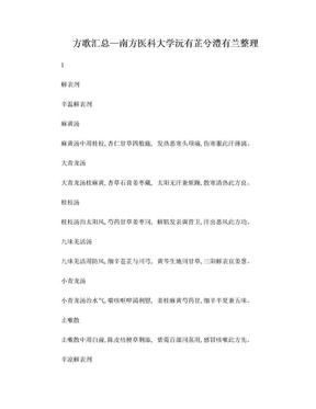 十三五中医药出版社方剂学方歌汇总.doc
