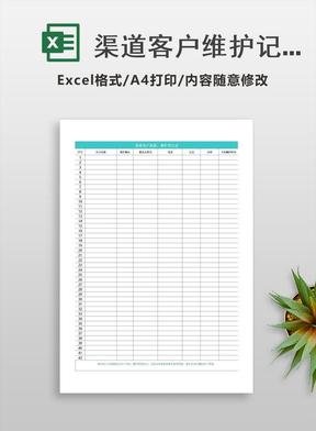 渠道客户维护记录表excel表格模板.xls