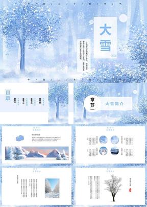 二十四节气大雪介绍PPT模板