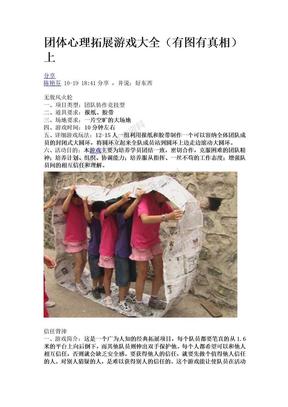团体心理拓展游戏大全(有图有真相).doc