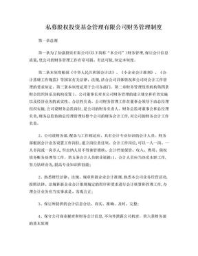 私募股权投资基金管理有限公司财务管理制度.doc