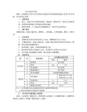 CFG桩技术交底.doc