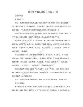 汽车销售服务有限公司员工手册.doc